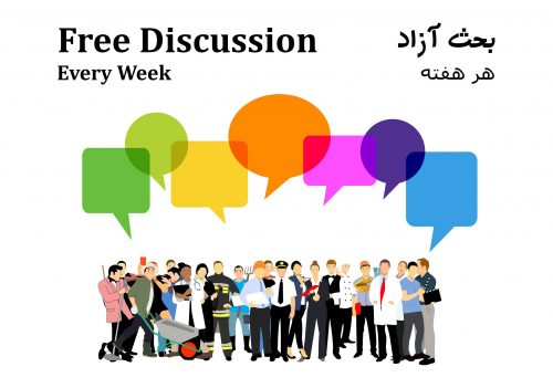 شروع کلاس های رایگان بحث آزاد از بهمن ماه ۱۳۹۸